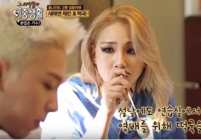 CL,Taeyang