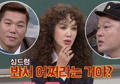 Kang-Ho-Dong,uhm-jung-hwa,seo-jang-hoon