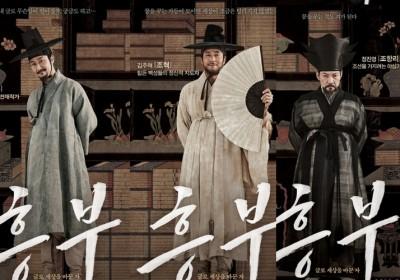 jin-goo,jung-woo,kim-joo-hyuk,chun-woo-hee,jung-hae-in