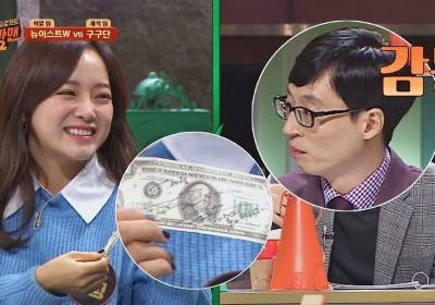 Yoo-Jae-Suk,kim-se-jung
