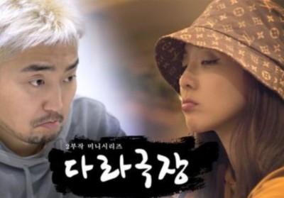 Dara,yoo-byung-jae
