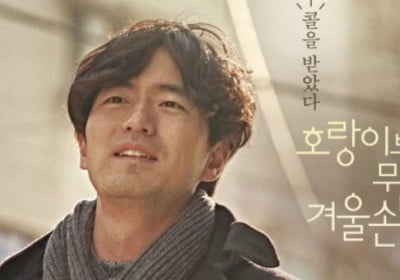 lee-jin-wook,go-hyun-jung