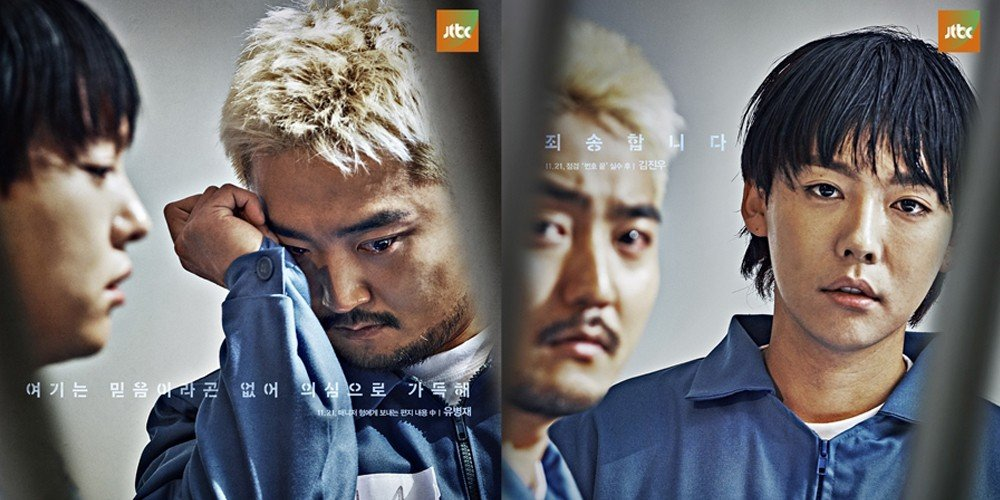 kim-jong-min,kim-jin-woo,park-gun-hyung,yoo-byung-jae,kwon-hyun-bin