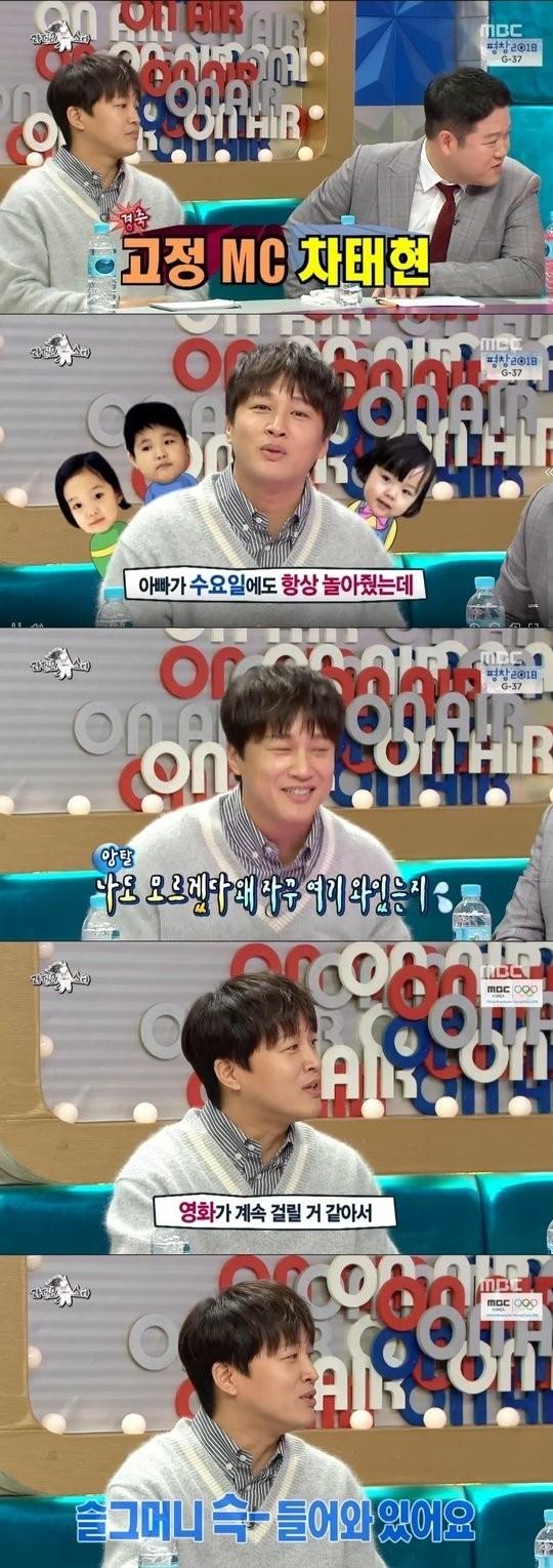 """Cha Tae Hyun Resmi Gantikan Posisi Kyuhyun di """"Radio Star"""""""