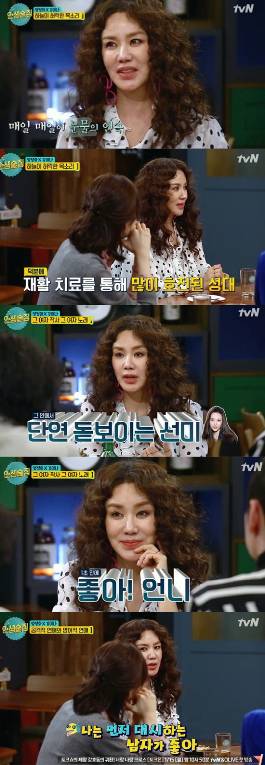 uhm jung hwa opens up about her battle with thyroid cancer