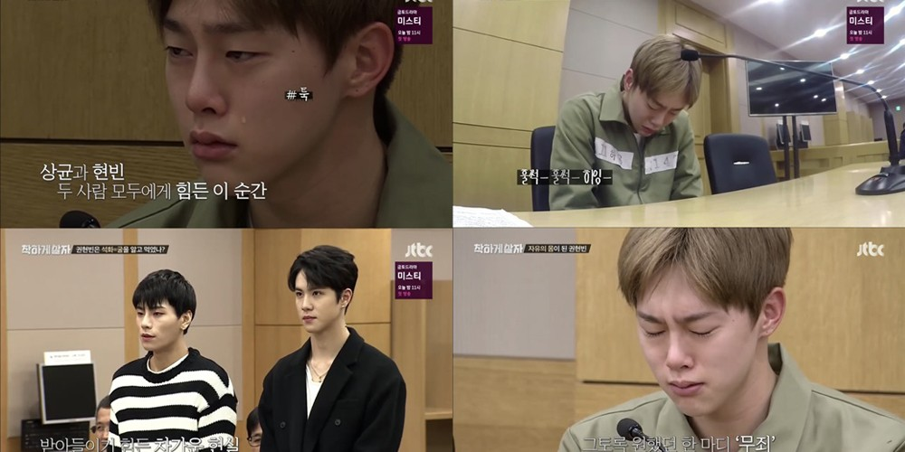 a-tom,jbj,kwon-hyun-bin,kim-dong-han