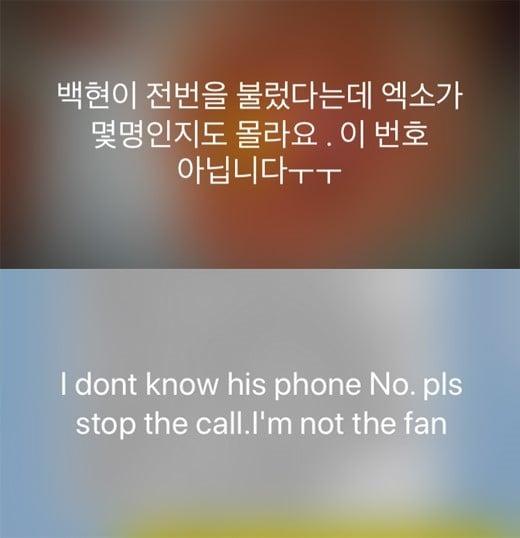 Allkpop: Netizen begs EXO-Ls to stop calling as s/he's not