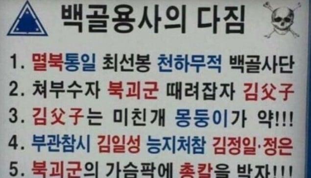 BIGBANG's G-Dragon Joins Military Camp Today