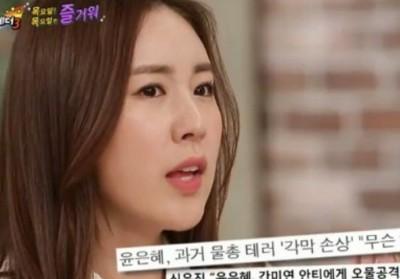 yoon-eun-hye,kan-mi-yeon