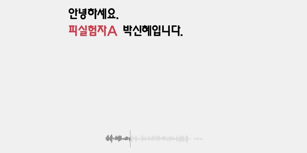 So Ji Sub, Park Shin Hye