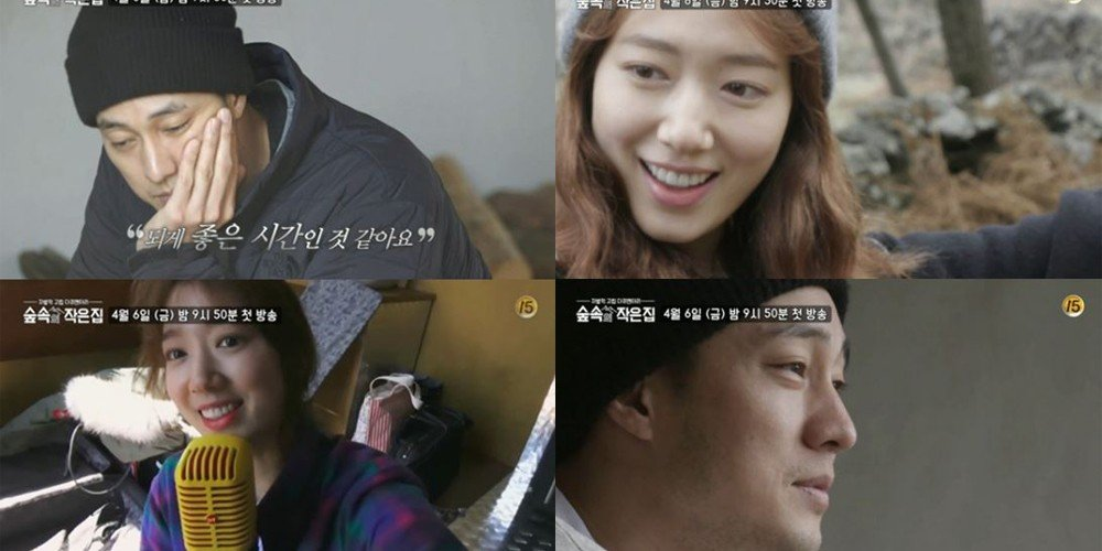 So Ji Sub, Park Shin Hye