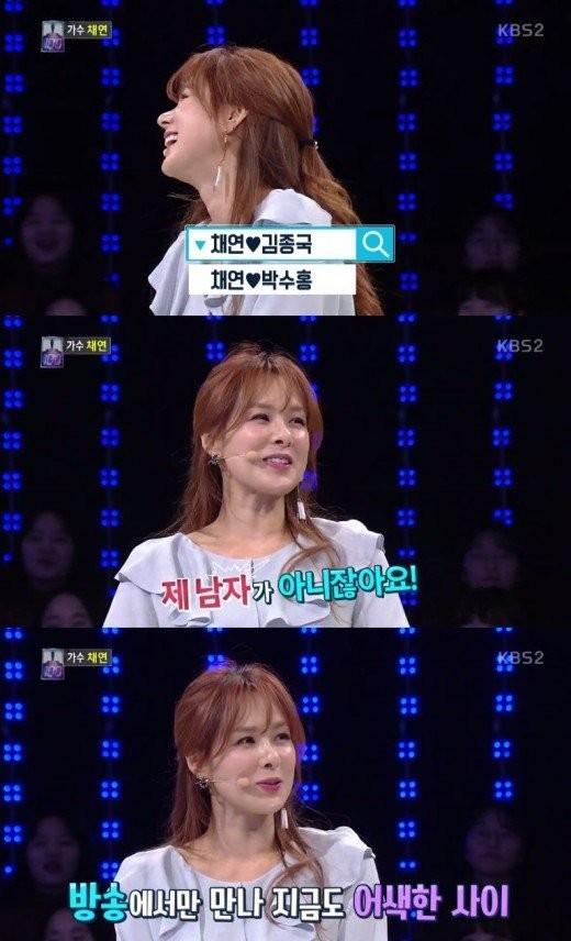 Chae yeon vs kim jong kook dating
