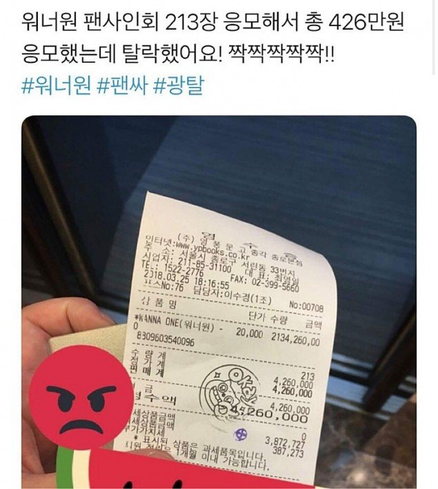 Fan expresses frustration after spending $4,000 to attend