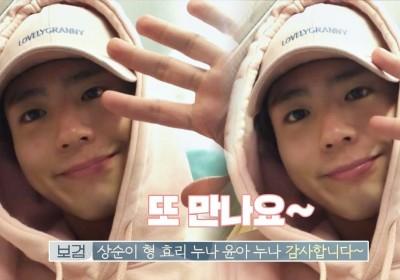 Lee-Hyori,YoonA,lee-sang-soon,park-bo-gum