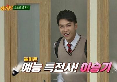 Lee-Seung-Gi,Kang-Ho-Dong,lee-soo-geun