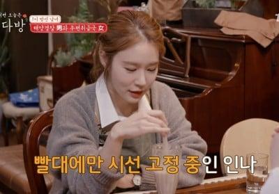 Yoo-In-Na,yang-se-hyung