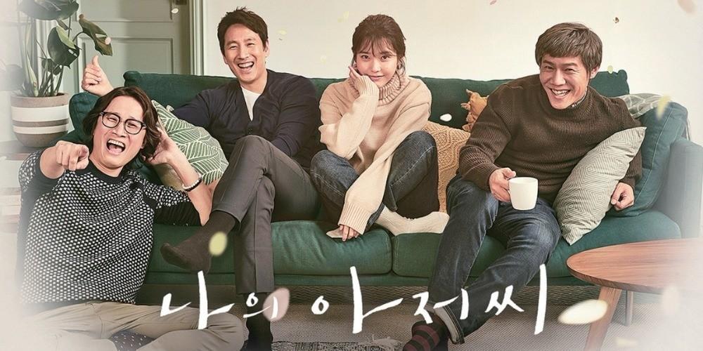 IU, Lee Sun Gyun