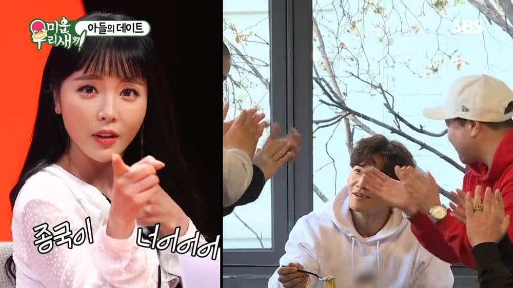 Kim guk jin dating sim