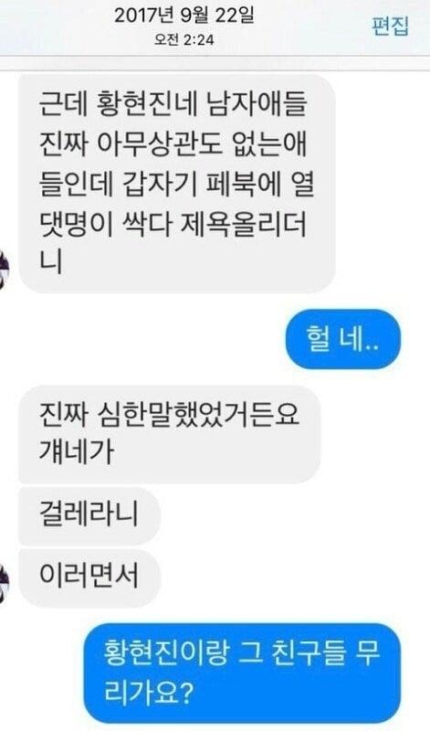Stray Kids' Hyunjin sheds tears following school bullying rumors