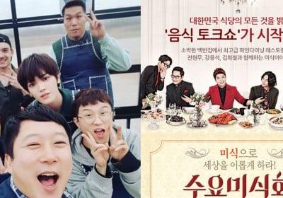 BoA,lee-soo-geun,taeyong,oh-my-girl,yooa,nct,seo-jang-hoon