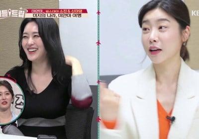 Sojin,shin-ah-young