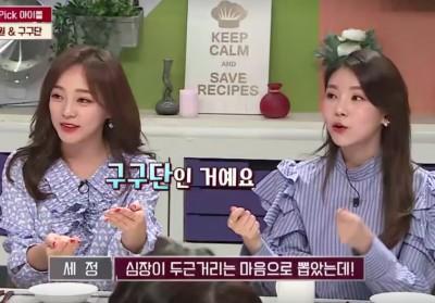 kim-se-jung,gugudan,nayoung