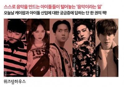 BAP,Bang-Yong-Guk,Block-B,park-kyung,EXID,LE,VIXX,Ravi,Seventeen,woozi