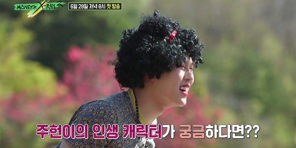 MONSTA X, Jooheon