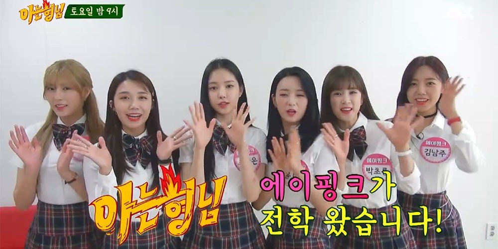A pink take fans to the waiting room in their knowing brothers preview stopboris Image collections