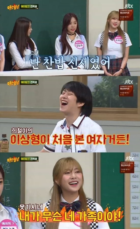 A Pink's Hayoung puts Heechul on blast on 'Knowing Brothers' | allkpop