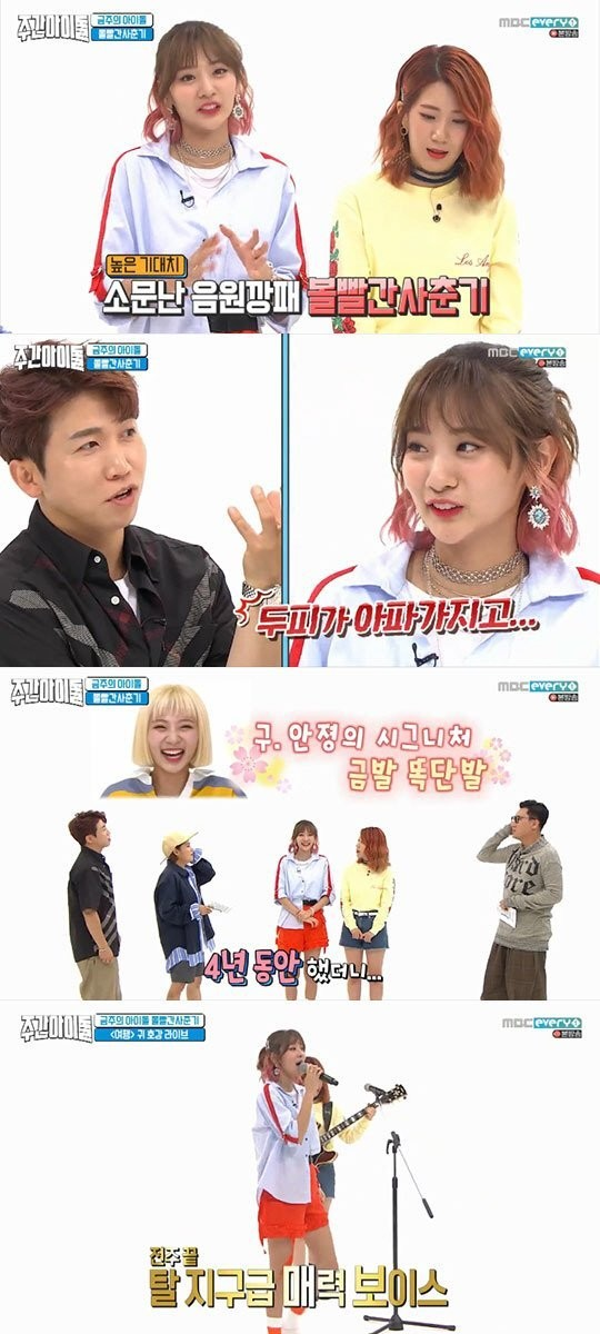 Top 12 Bts Weekly Idol Episode - Gorgeous Tiny