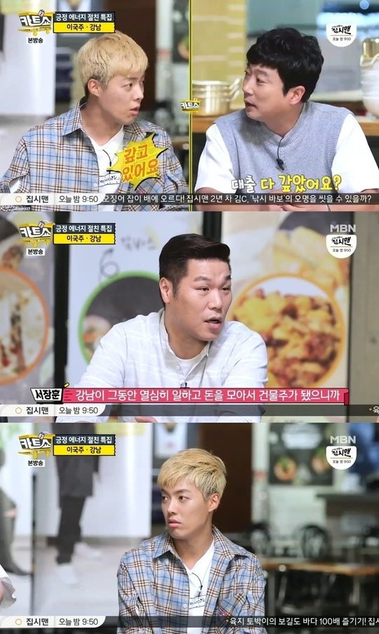 Kangnam reveals he went from $3 in his bank account to a building