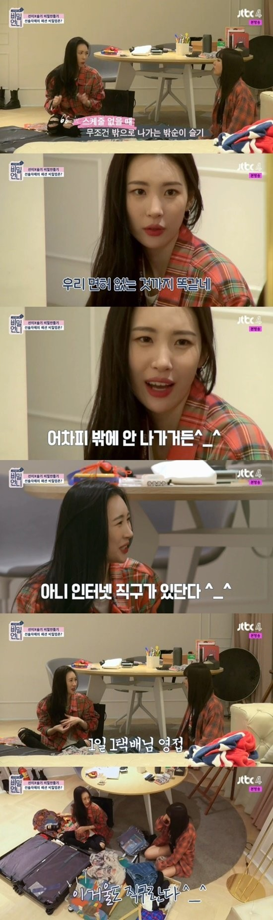 Sunmi talks about being a homebody | My News