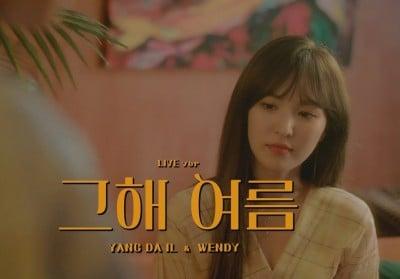wendy,yang-da-il
