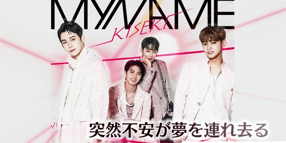 Image result for MYNAME gear up for their 6th full album comeback in Japan with an audio preview!