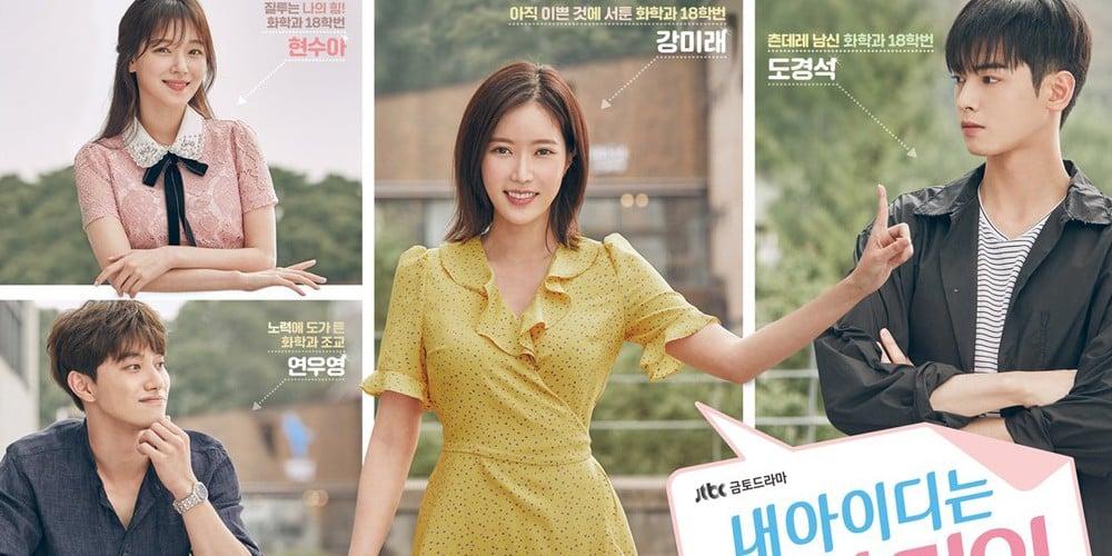 Cha Eun Woo, Kwak Dong Yeon, Lim Soo Hyang