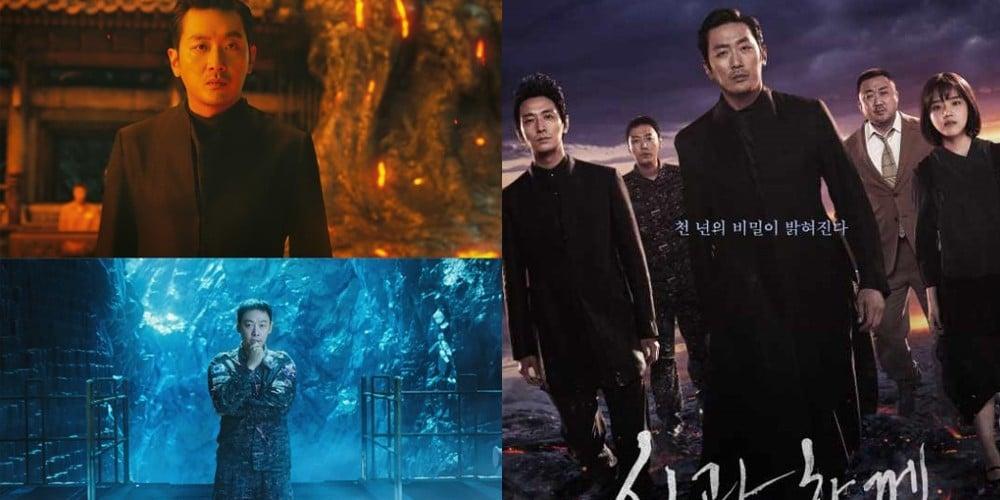 Joo Ji Hoon, Ha Jung Woo, Lee Jung Jae