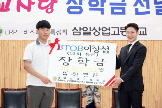 Btob S Changsub Donates 10 Million Krw To His Former High School Koogle Tv