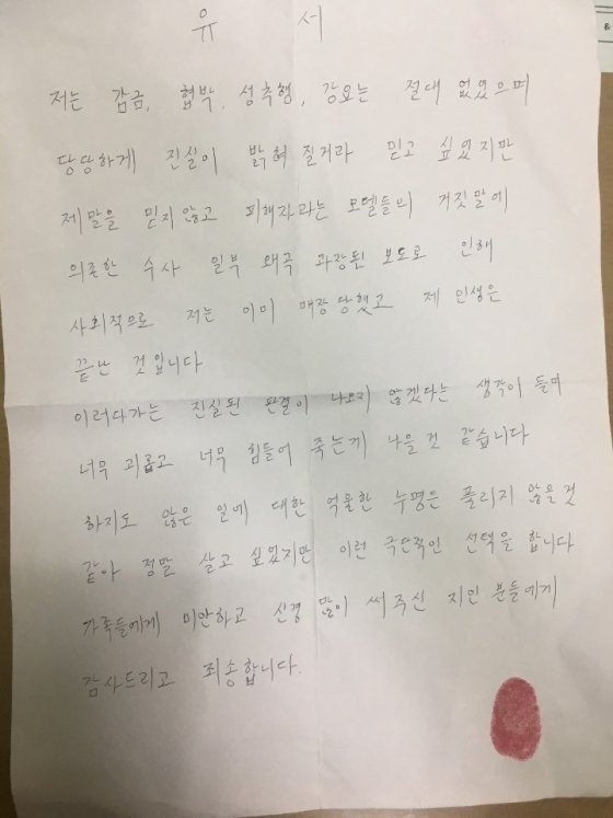 Suicide letter by the studio director involved in Yang Ye