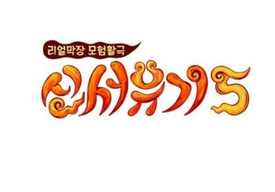 Eun Ji Won, Block B, P.O., Kang Ho Dong, Lee Soo Geun, winner, Song Min Ho (Mino), Ahn Jae Hyun
