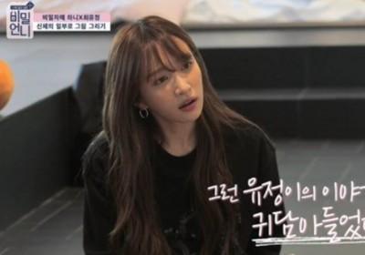 EXID,Hani,choi-yoo-jung