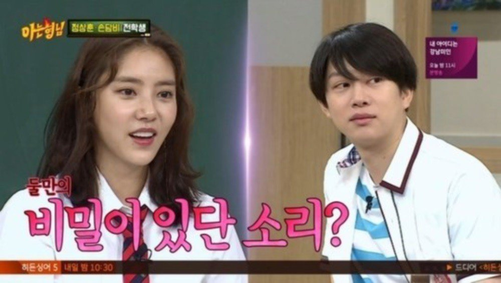 Super Junior, Heechul, Son Dam Bi