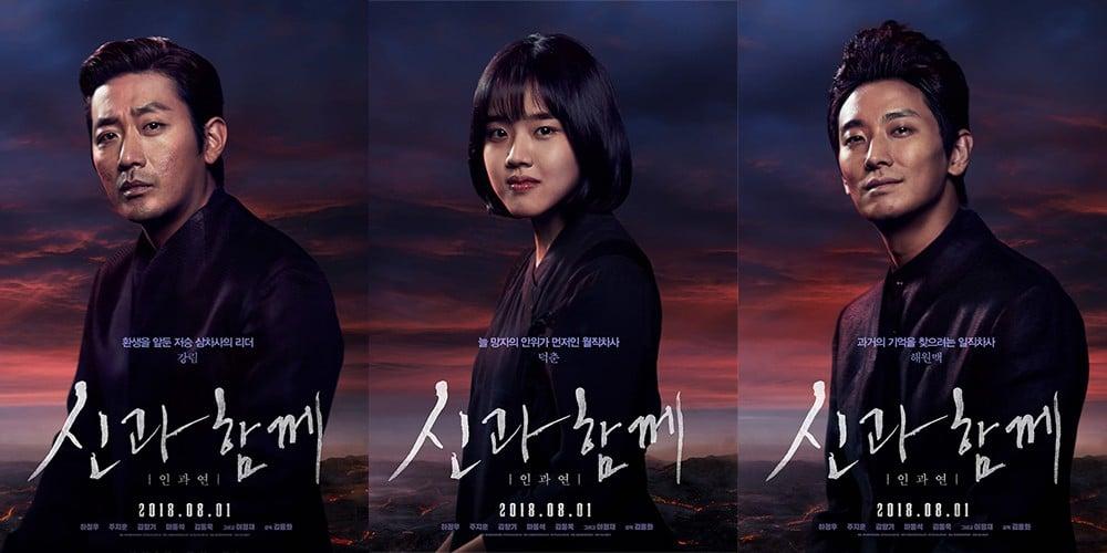 EXO, D.O., Joo Ji Hoon, Ha Jung Woo