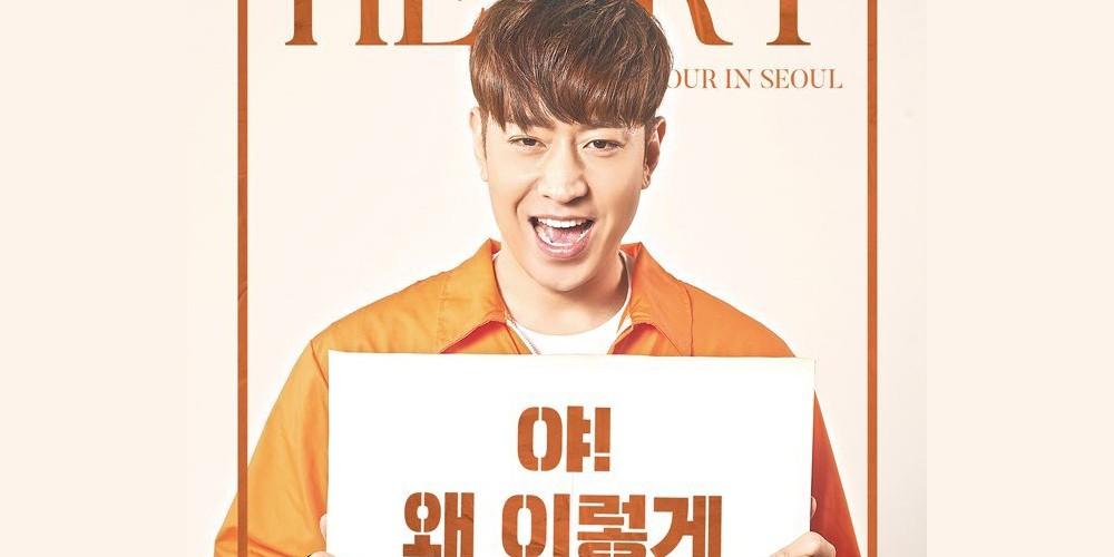 Shinhwa, Eric