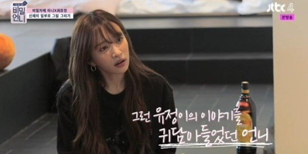 EXID, Hani, Choi Yoo Jung