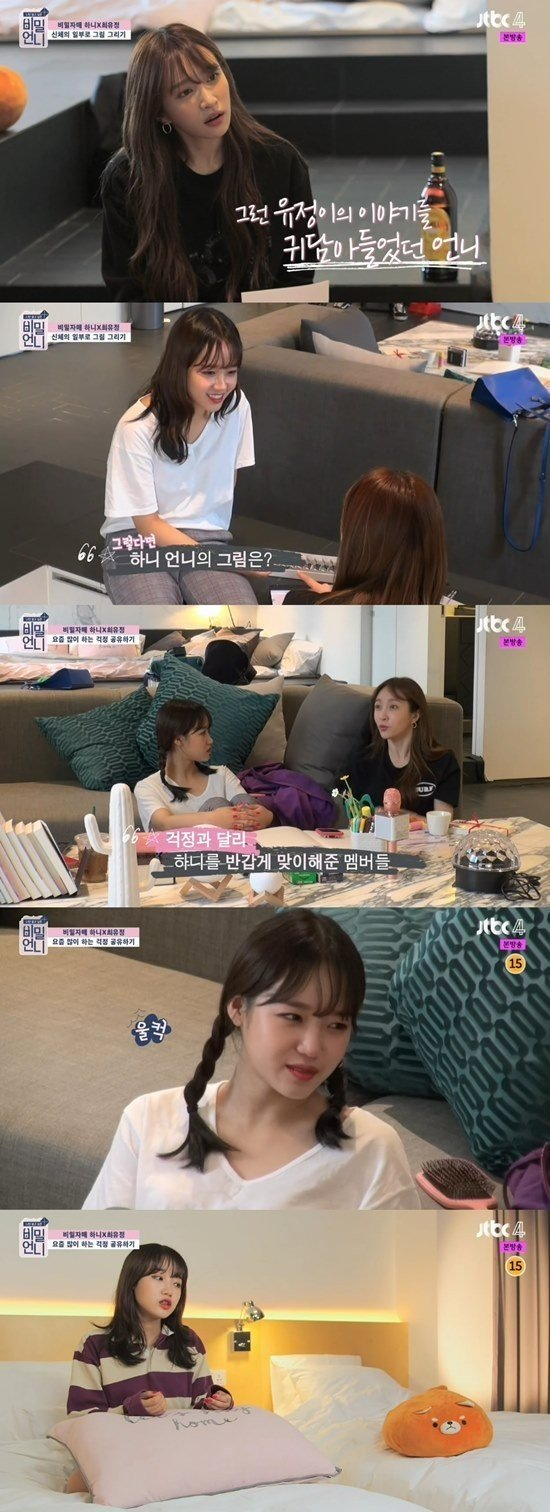 EXID's Hani opens up about how she worried about her members