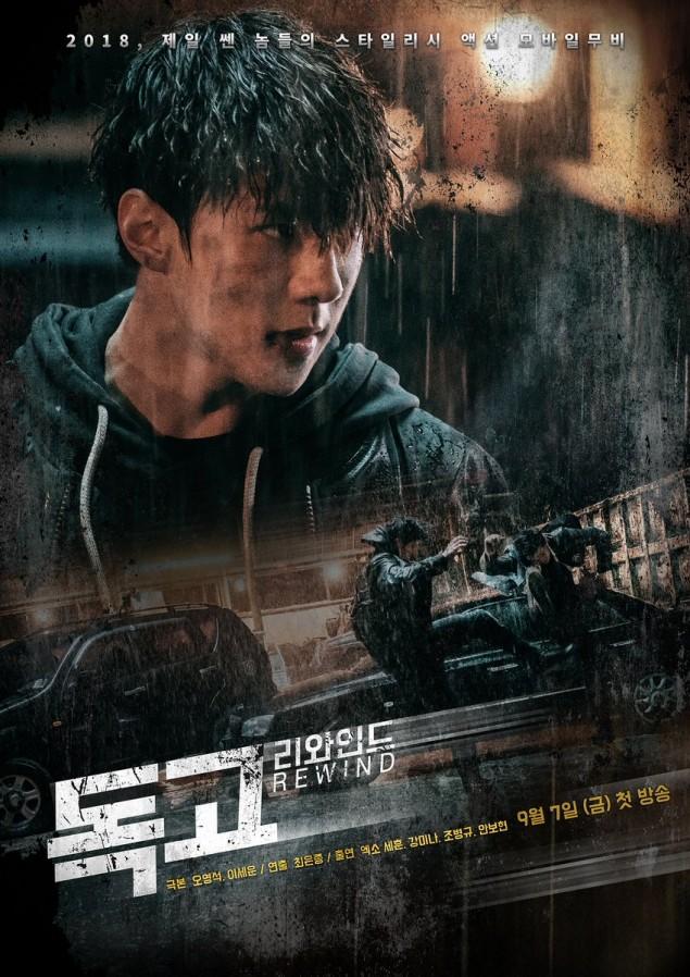 Kakao Page/Oksusu】 Dokgo Rewind '독고 리와인드' - Sehun