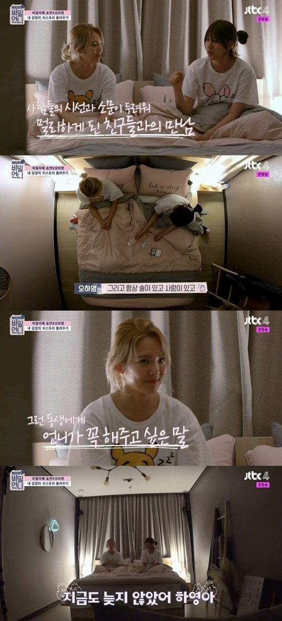 A Pink's Hayoung opens up about how she became afraid of