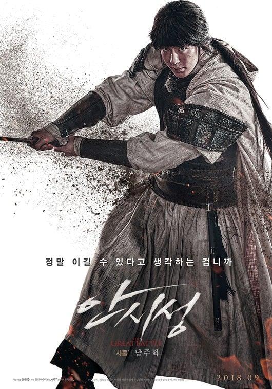 Image result for nam joo hyuk the great battle