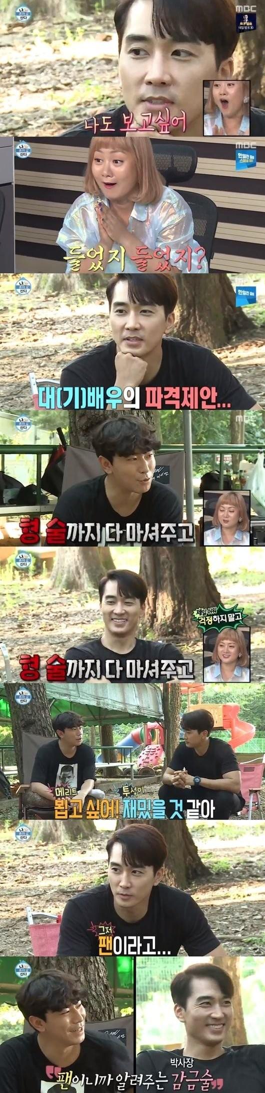 https://www.allkpop.com/upload/2018/08/content/song-seung-hun_park-na-rae_1535739518_pk.jpg